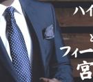 ハイステータス男性と出逢う3時間!フィーリングコン-宮崎(2/6)