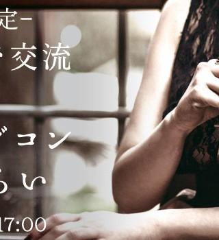 【30~45歳限定】お一人参加歓迎!真剣モードで交流☆大人のフィーリングコン-みなとみらい(2/6)