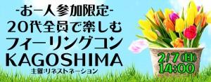 【お一人参加限定】20代全員で楽しむ☆フィーリングコン-KAGOSHIMA(2/7)