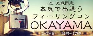 【25~35歳限定】ホンキで出逢う☆フィーリングコン-OKAYAMA(2/7)