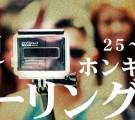 【25~35歳限定】お一人参加歓迎!ホンキで出逢う!フィーリングコン-大分(2/7)