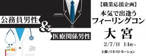【職業応援企画】~公務員男性&医療関係男性限定~本気で出逢うフィーリングコン-大宮(2/7)