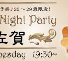 【20代限定】平日夜に恋の予感♪Feeling Night Party-佐賀(2/10)