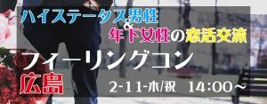 ハイステータス男性&年下女性の恋活交流☆フィーリングコン-広島(2/11)