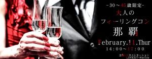 【30~45歳限定】お一人参加歓迎!真剣モードで交流☆大人のフィーリングコン-那覇(2/11)