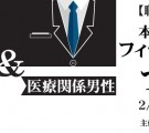 【職業応援企画】~公務員男性&医療関係男性限定~本気で出逢うフィーリングコン-つくば(2/11)
