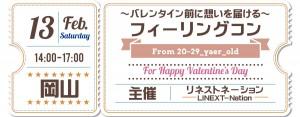 【20代限定】バレンタイン前に想いを届けるフィーリングコン-OKAYAMA(2/13)