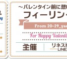 【20代限定】バレンタイン前に想いを届けるフィーリングコン-山口(2/13)