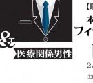 【職業応援企画】~公務員男性&医療関係男性限定~本気で出逢うフィーリングコン-前橋(2/13)