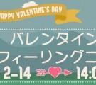 【バレンタインチョコ全員プレゼント】気になる相手にチョコを渡して想いを届ける☆バレンタインフィーリングコン-神戸三宮(2/14)