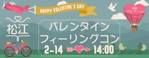 【バレンタインチョコ全員プレゼント】気になる相手にチョコを渡して想いを届ける☆バレンタインフィーリングコン-松江(2/14)