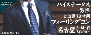 【バレンタインチョコ全員プレゼント】ハイステータス男性と出逢う3時間!フィーリングコン-名古屋(2/14)