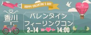 【バレンタインチョコ全員プレゼント】平成生まれ大集合★気になる相手にチョコを渡して想いを届ける☆バレンタインフィーリングコン-香川(2/14)
