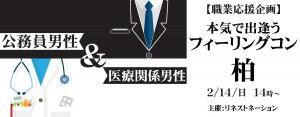 【職業応援企画】~公務員男性&医療関係男性限定~本気で出逢うフィーリングコン-柏(2/14)