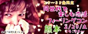 【25~35歳限定】同世代で楽しむ恋活☆フィーリングコン-熊本(2/20)