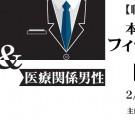 【職業応援企画】~公務員男性&医療関係男性限定~本気で出逢うフィーリングコン-岐阜(2/20)