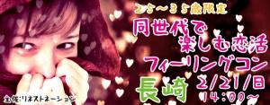 【25~35歳限定】同世代で楽しむ恋活☆フィーリングコン-長崎(2/21)