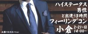ハイステータス男性と出逢う3時間!フィーリングコン-小倉(2/21)