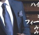 ハイステータス男性と出逢う3時間!フィーリングコン-みなとみらい(2/21)