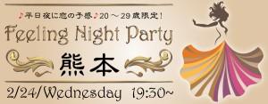【20代限定】平日夜に恋の予感♪Feeling Night Party-熊本(2/24)