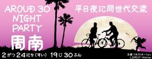 平日夜に同世代で交流!AROUND 30 NIGHT PARTY-周南(2/24)