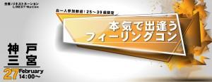 【25~39歳限定】お一人参加歓迎!ホンキで出逢うフィーリングコン-神戸三宮(2/27)