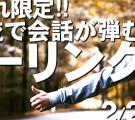 【平成生まれ限定】全員交流で楽しく恋活☆フィーリングコン-佐賀(2/27)