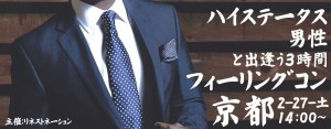 ハイステータス男性と出逢う3時間!フィーリングコン-京都(2/27)