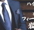 ハイステータス男性と出逢う3時間!フィーリングコン-岩国(2/27)