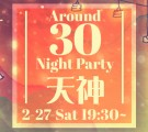 お一人参加歓迎!週末夜に同世代交流☆AROUND 30 NIGHT PARTY-天神(2/27)