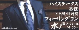 ハイステータス男性と出逢う3時間!フィーリングコン-水戸(2/27)