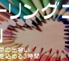 4年に1度の奇跡の出逢い☆うるう年に願いを込める3時間☆フィーリングコン-岡山(2/28)
