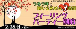 4年に1度の奇跡の出逢い☆うるう年に願いを込める3時間☆フィーリングパーティー-別府(2/28)
