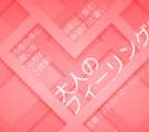 4年に1度の奇跡の出逢い☆うるう年に願いを込める3時間☆大人のフィーリングコン-広島(2/28)