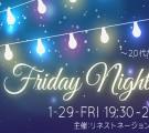 ~参加満足度83%~ピンと感じるフィーリング☆20代だから楽しく出逢えるフライデーナイトパーティー-熊本(1/29)