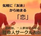 婚活サークルAIBI東京