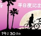 平日夜に出逢いの予感♪フィーリングナイトパーティー-佐賀(3/2)