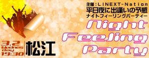 平日夜に出逢いの予感♪フィーリングナイトパーティー-松江(3/2)