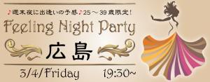 週末夜に出逢いの予感♪フィーリングナイトパーティー-広島(3/4)