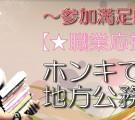 【職業応援企画】ホンキで選ぶ☆地方公務員コン-大宮(3/5)