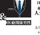 【職業応援企画】~公務員男性&医療関係男性限定~人気職業コン-高崎(3/5)