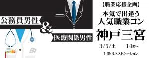 【職業応援企画】~公務員男性&医療関係男性限定~人気職業コン-神戸三宮(3/5)