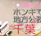 【職業応援企画】ホンキで選ぶ☆地方公務員コン-千葉(3/6)