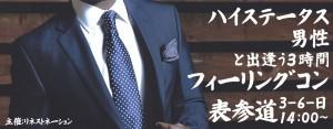 ハイステータス男性と出会う3時間!フィーリングコン-表参道(3/6)