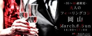 【大人の恋活応援企画】Around40~大人のフィーリングコンー岡山(3/6)
