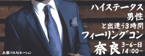 ハイステータス男性と出会う3時間!フィーリングコン-奈良(3/6)