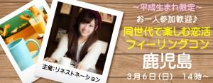 平成生まれ限定!同世代で楽しむ恋活☆フィーリングコン-鹿児島(3/6)