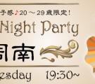 平日夜に恋活交流♪フィーリングナイトパーティー-周南(3/9)