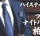 週末夜にハイステータス男性と出会うフィーリングナイトパーティー-柏(3/11)
