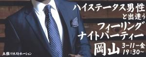 週末夜にハイステータス男性と出会うフィーリングナイトパーティー-岡山(3/11)
